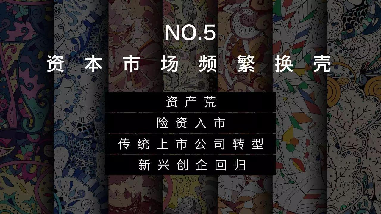 吴晓波:预见2017(演讲全文整理)
