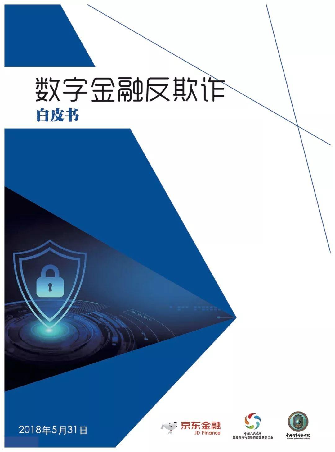报告下载 | 京东金融:2018数字金融反欺诈白皮书
