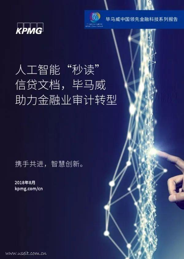 """毕马威:人工智能""""秒读""""信贷文档,助力金融业审计转型"""