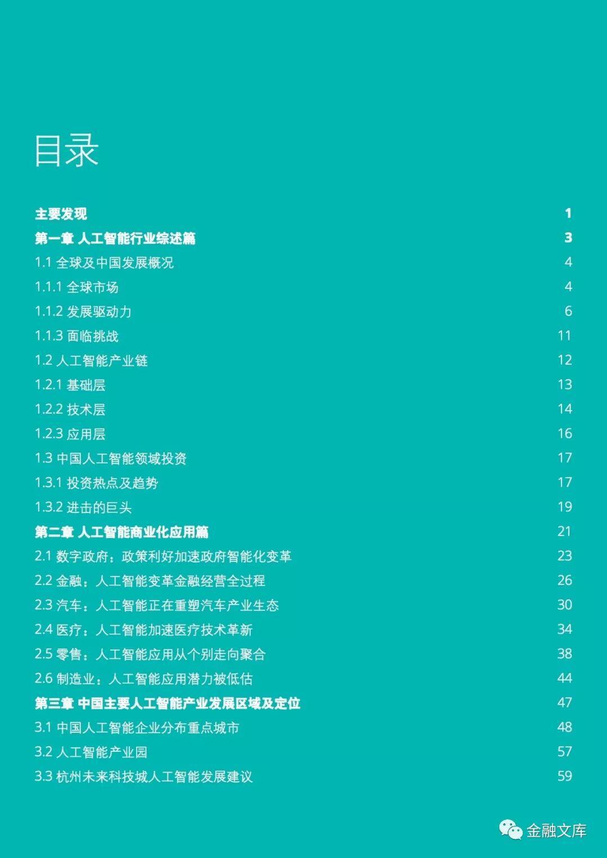 德勤:中国人工智能产业白皮书(68页)