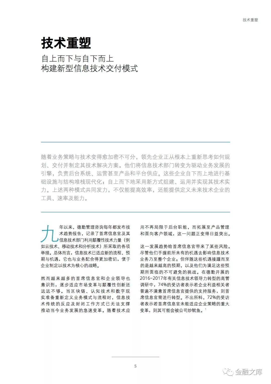 德勤:2018年技术趋势报告(140页完整版)