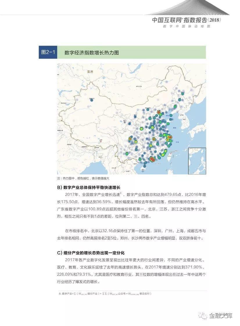 """腾讯研究院:2018中国""""互联网+""""指数报告"""