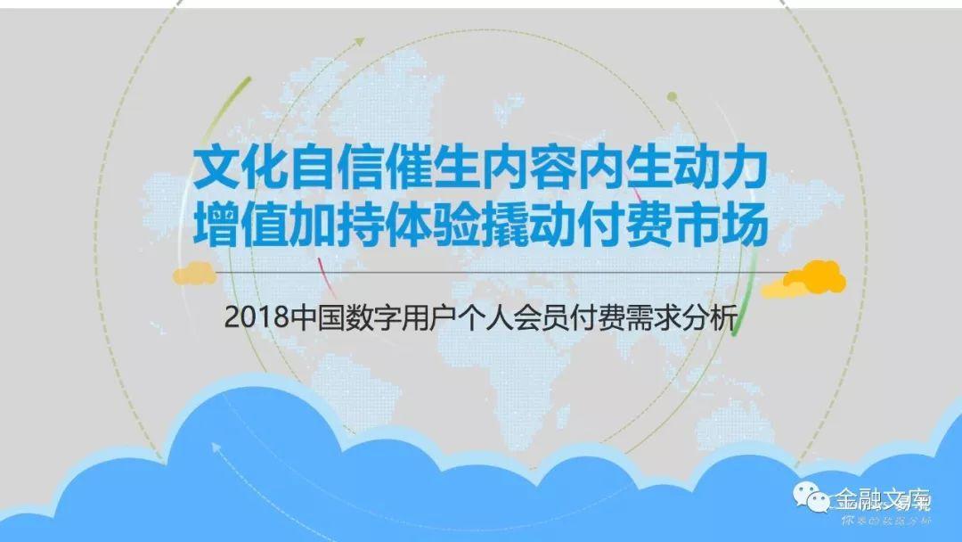易观:2018中国数字用户个人会员付费需求分析