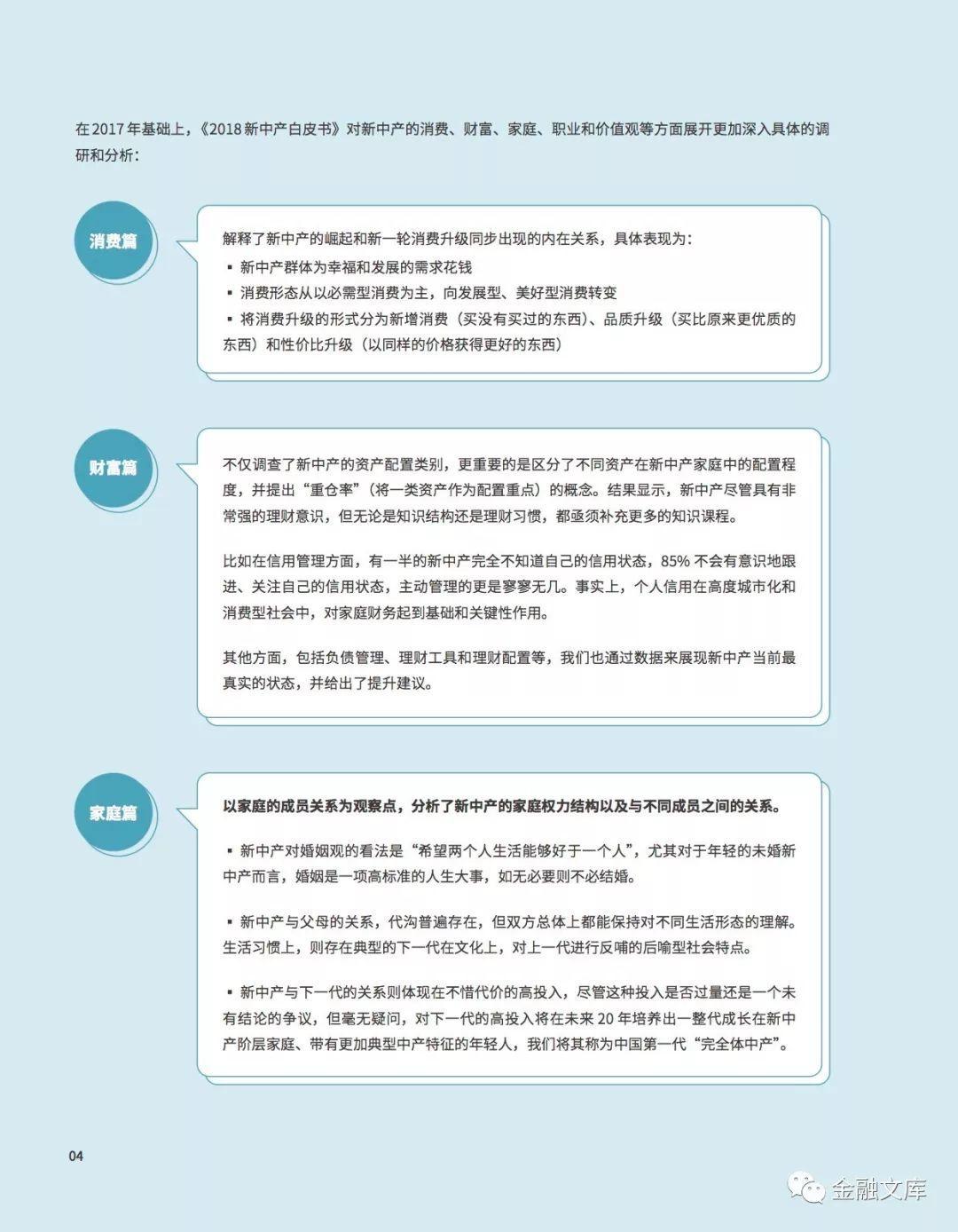 吴晓波频道:2018新中产白皮书