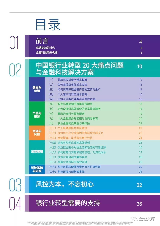 毕马威:中国银行业转型20大痛点问题与金融科技解决方案(48页)