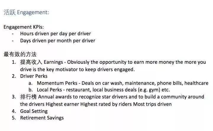 运营干货 | 用户增长怎么做?Uber和摩拜的实战经验分享