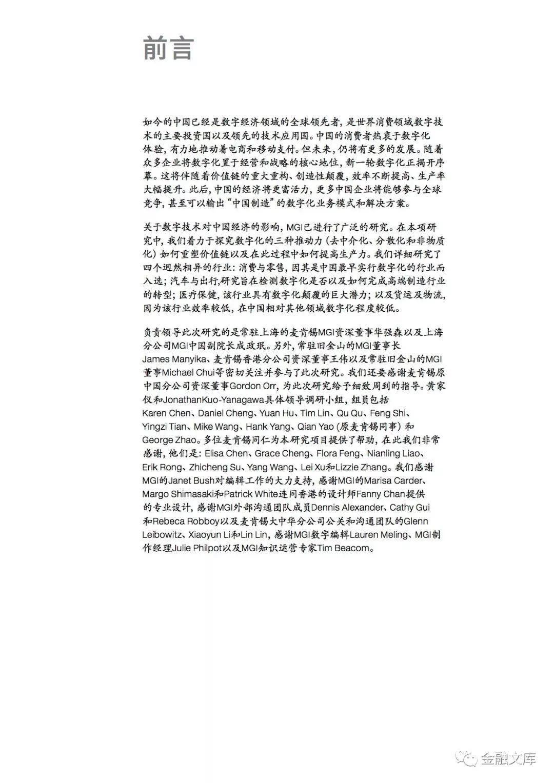 麦肯锡:数字时代的中国-打造具有全球竞争力的新经济(162页)