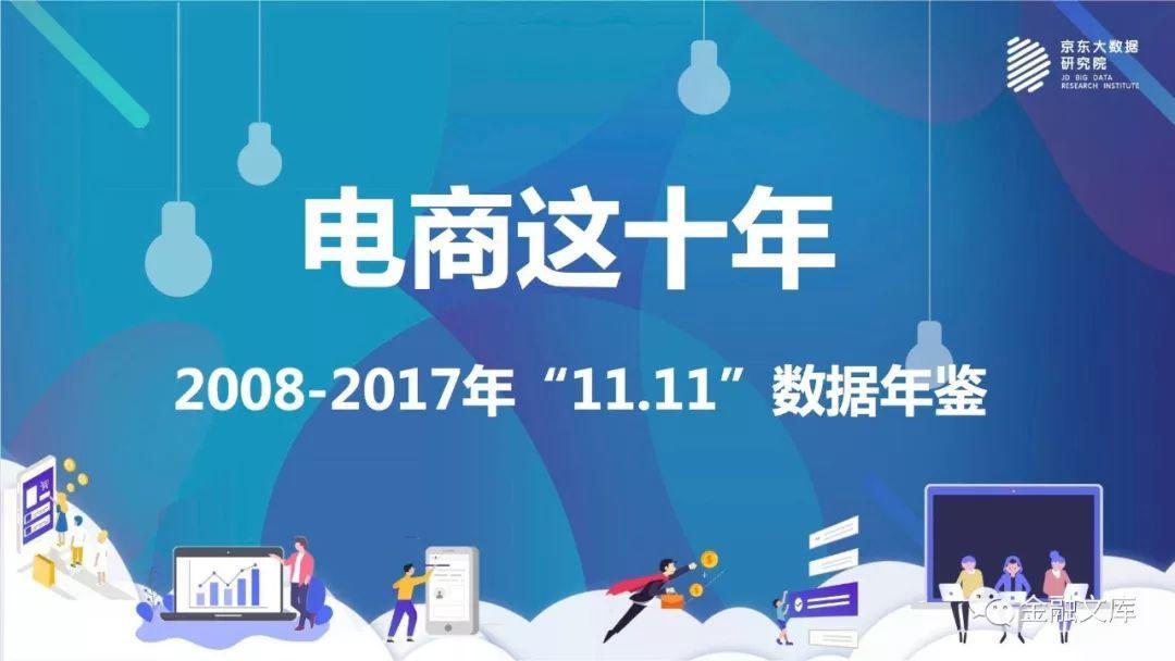 """京东研究院:电商十年""""11.11""""数据年鉴(2008-2017)"""