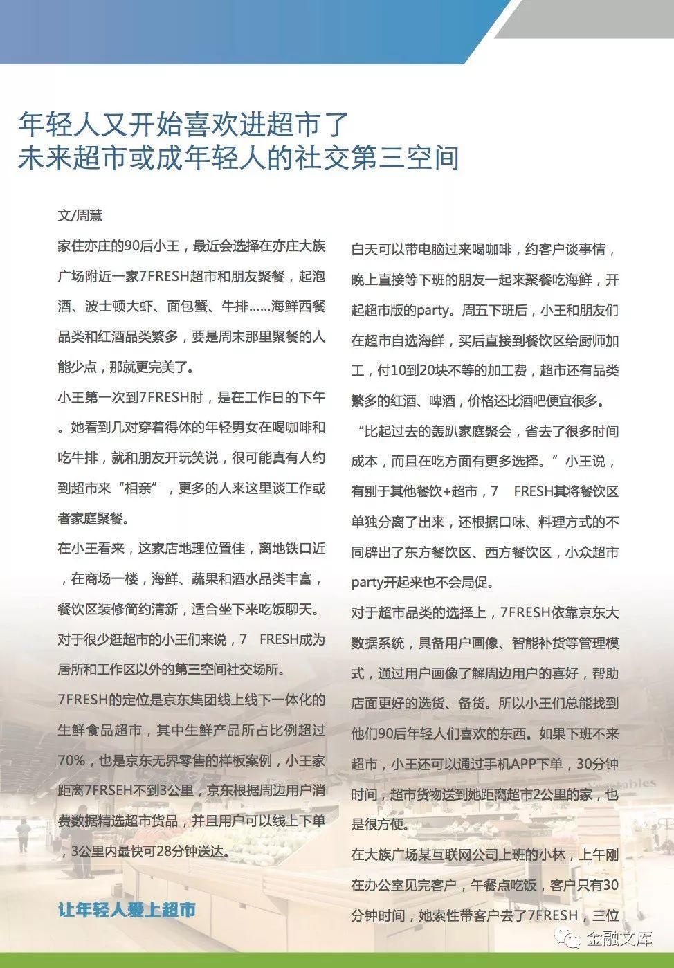 21世纪经济研究院:2018中国零售趋势半年报