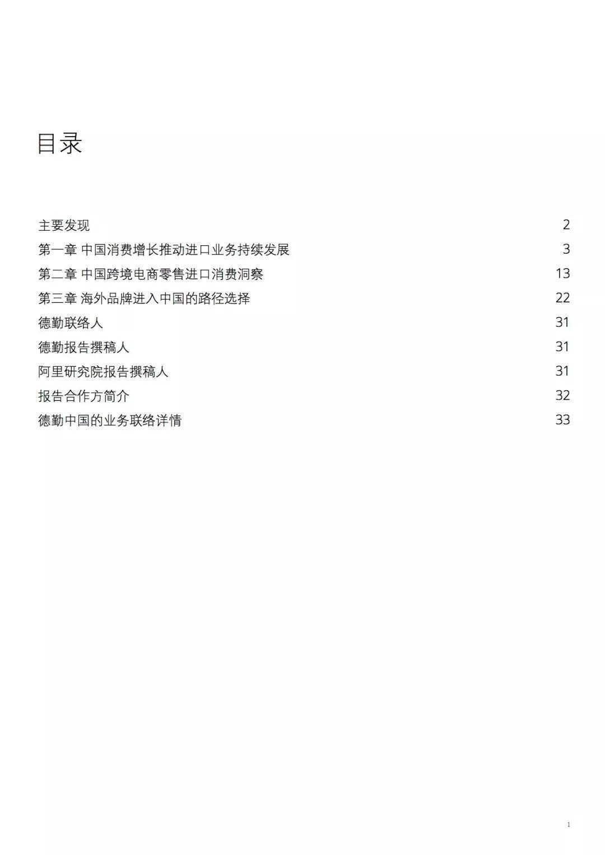 阿里研究院:2018中国进口消费市场研究报告