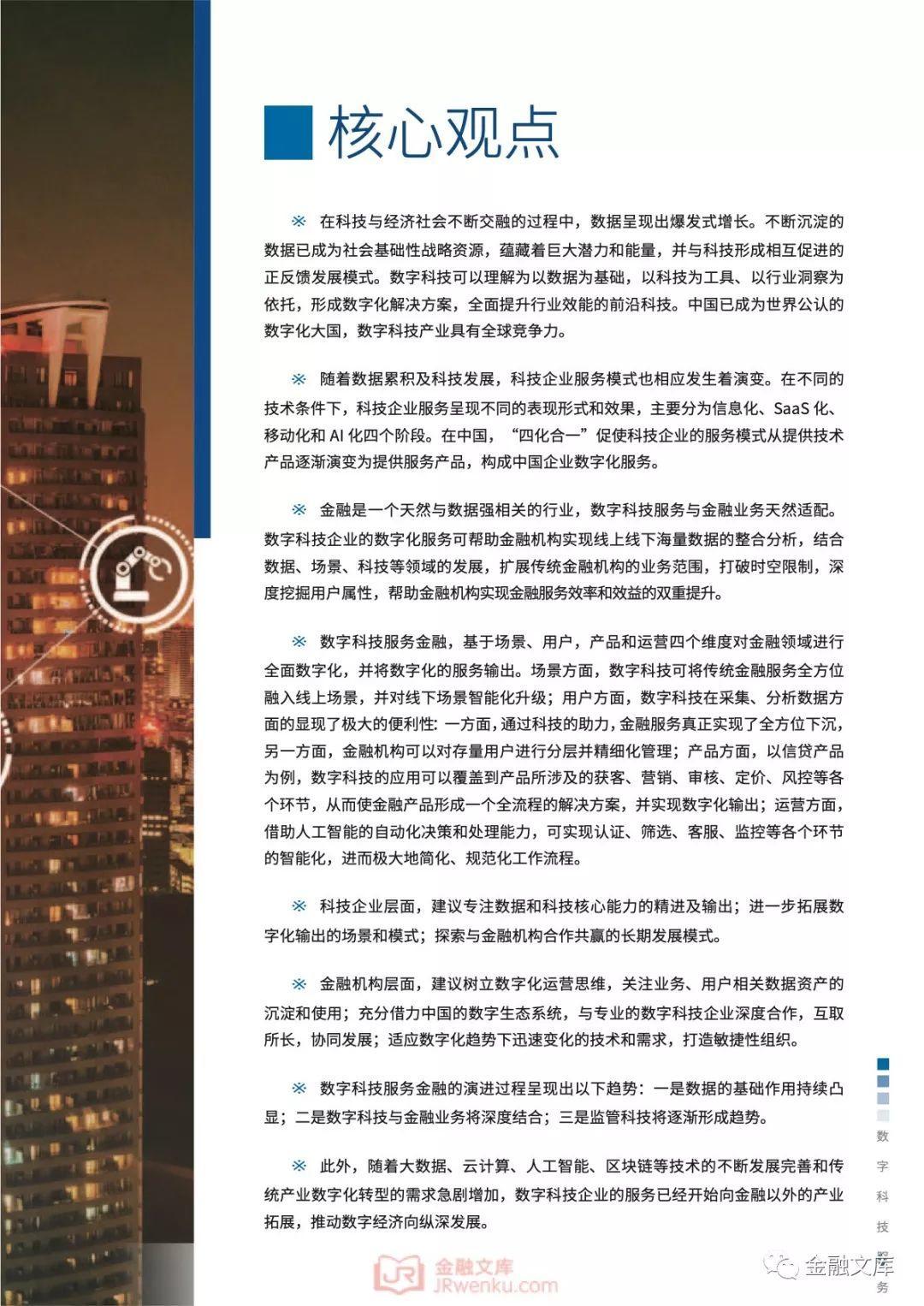 京东&毕马威:数字科技服务金融报告
