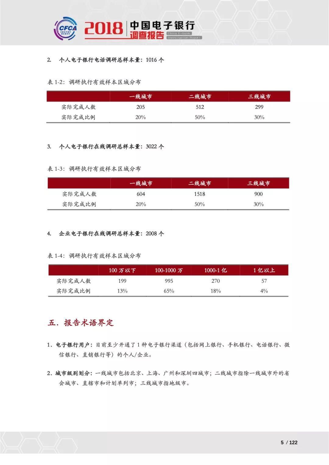 CFCA:2018中国电子银行调查报告—电子银行用户使用行为及态度研究(132页)