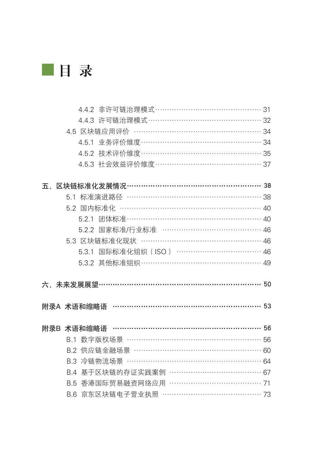 2018中国区块链技术和应用发展研究报告(98页)