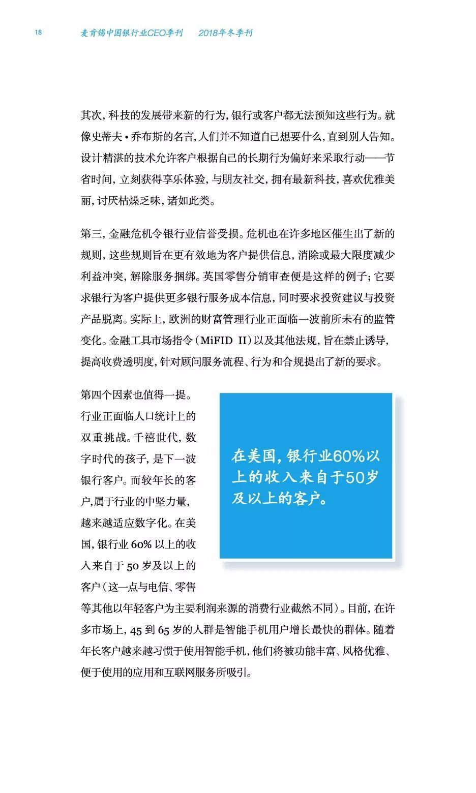麦肯锡中国银行业CEO季刊:全球数字化银行的战略实践与启示
