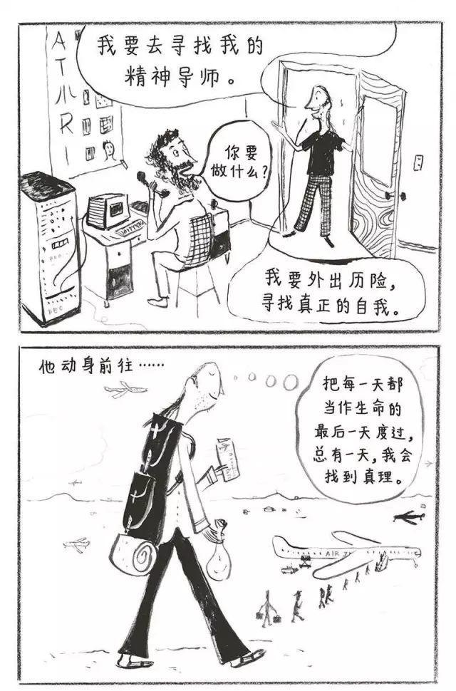 漫画版史蒂夫·乔布斯传,领略乔帮主56年非凡人生路
