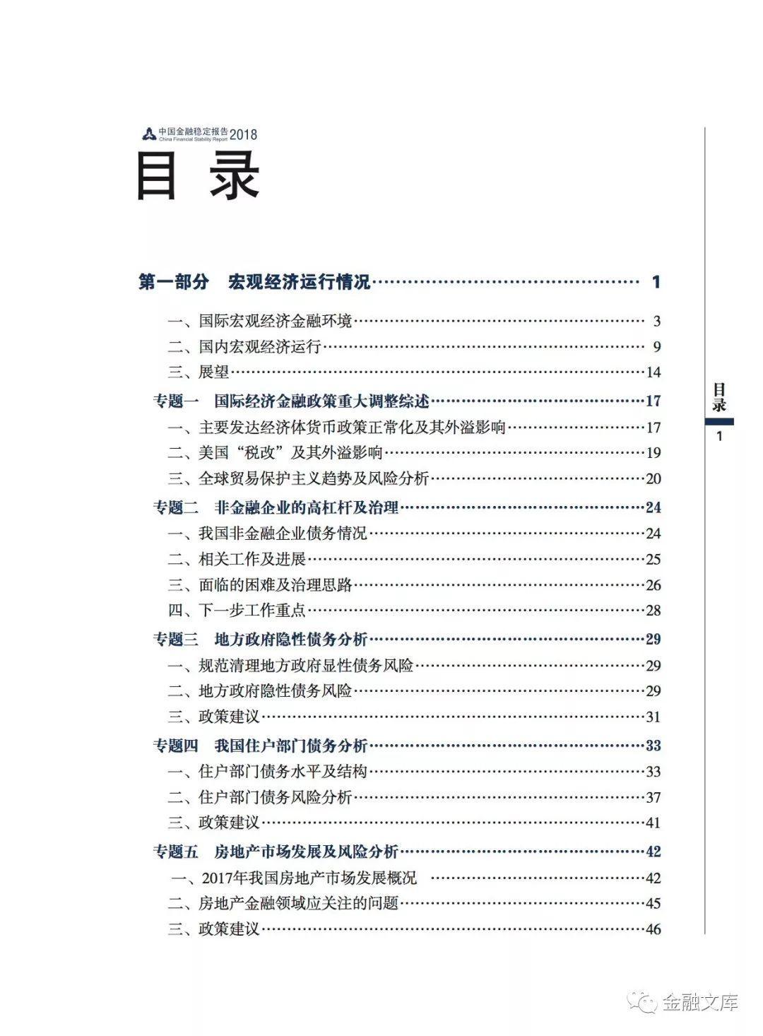 中国人民银行发布《中国金融稳定报告(2018)》