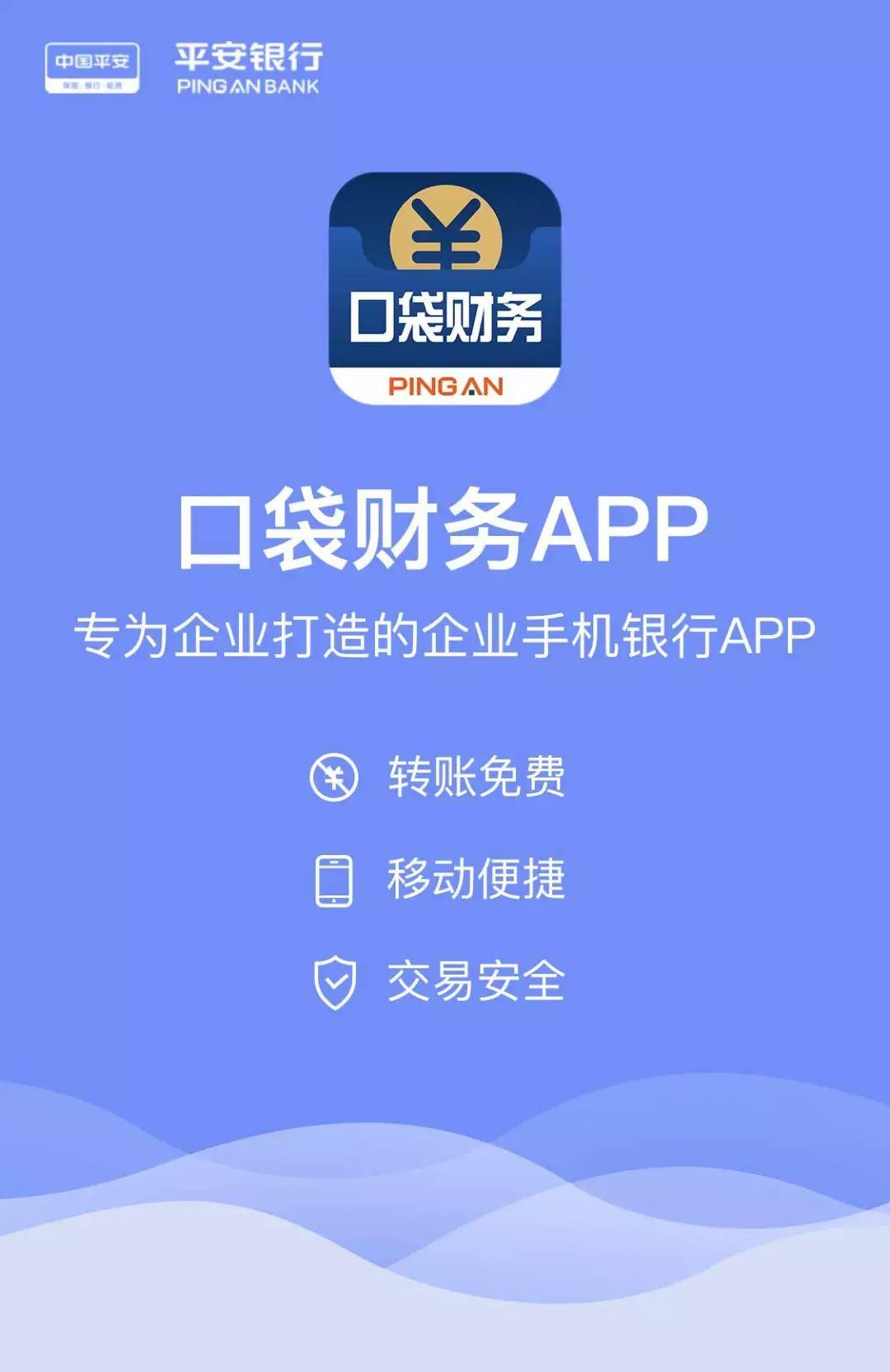 """七大关键词揭秘""""口袋财务App"""""""