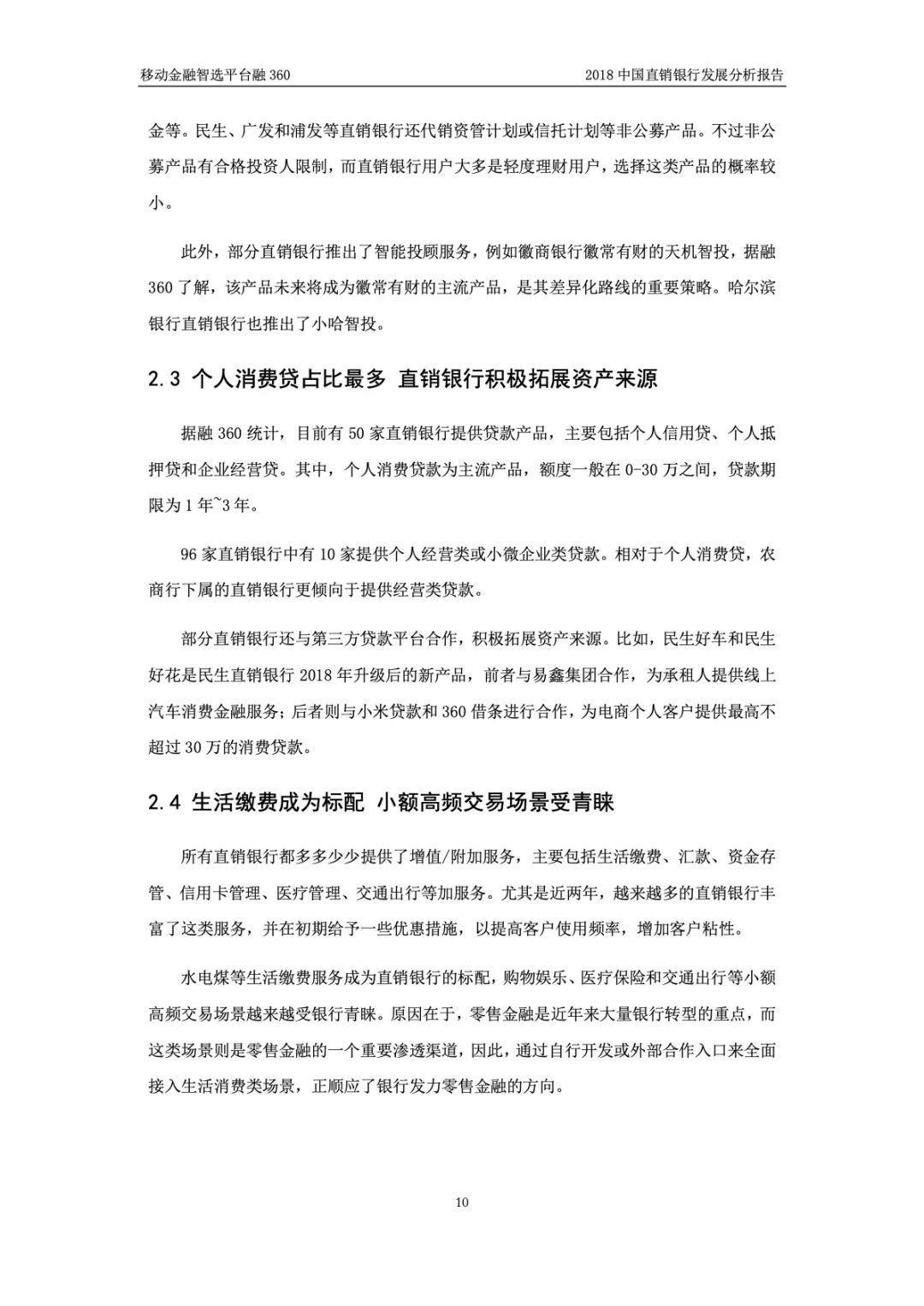 融360:2018 中国直销银行发展分析报告