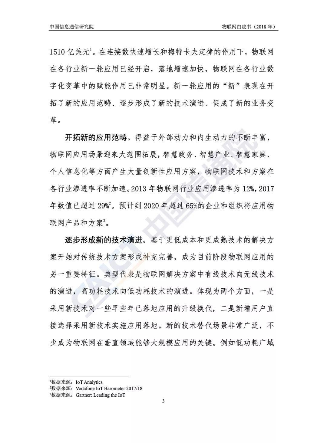 中国信通院:2018物联网白皮书(54页)
