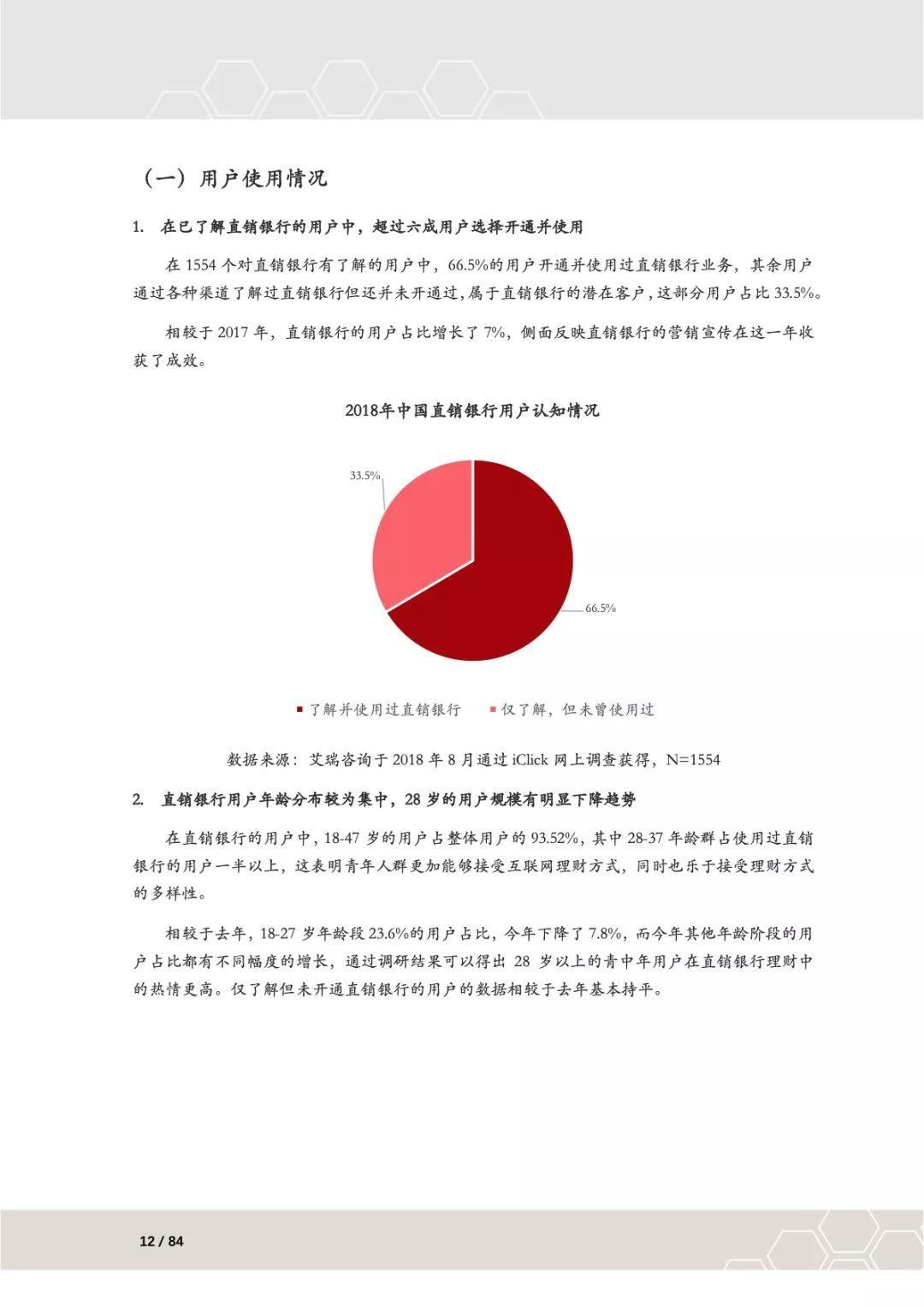 CFCA:2018中国电子银行调查报告—互联网金融行业热点研究(94页)