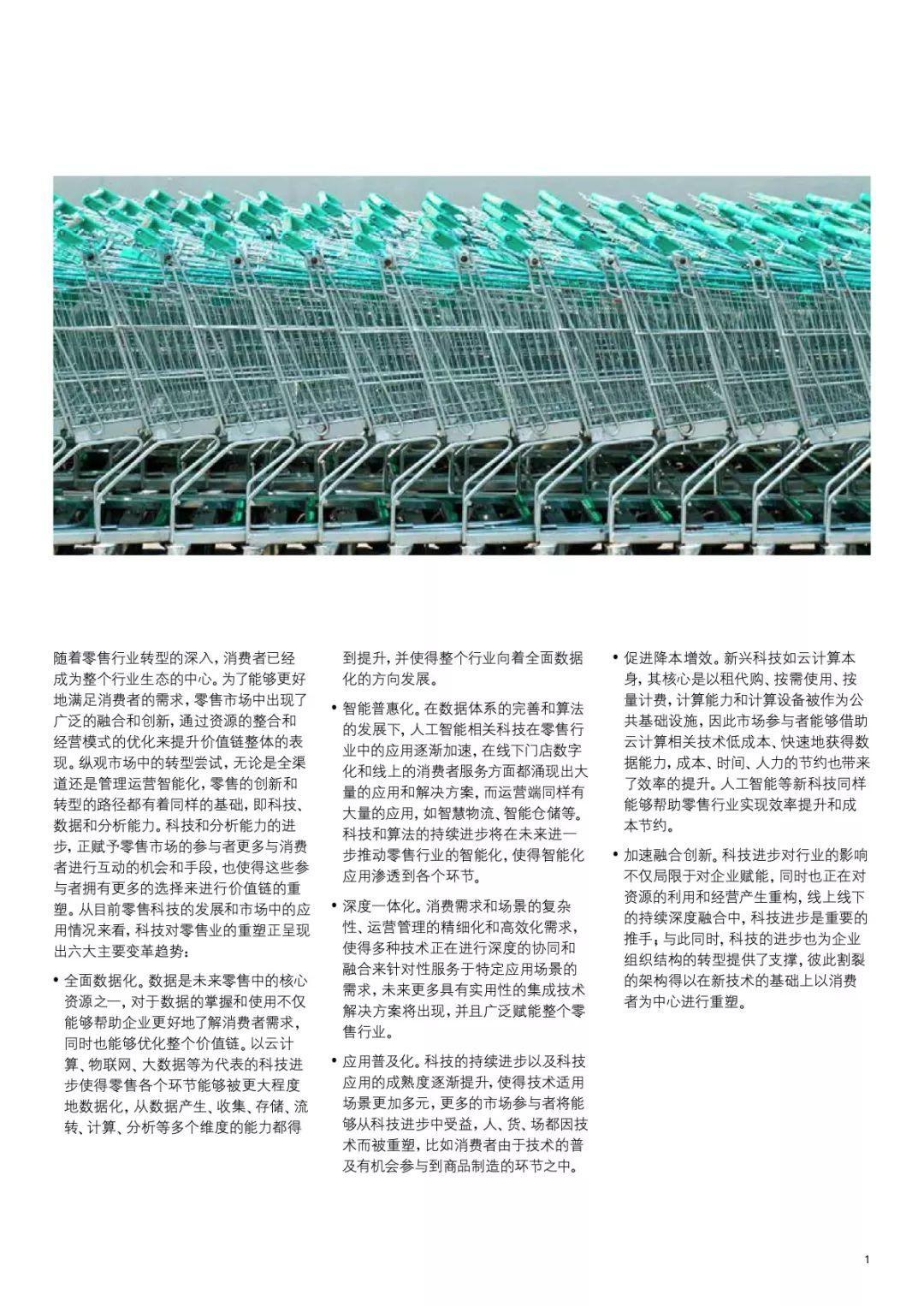 阿里研究院:科技重塑零售业六大变革趋势