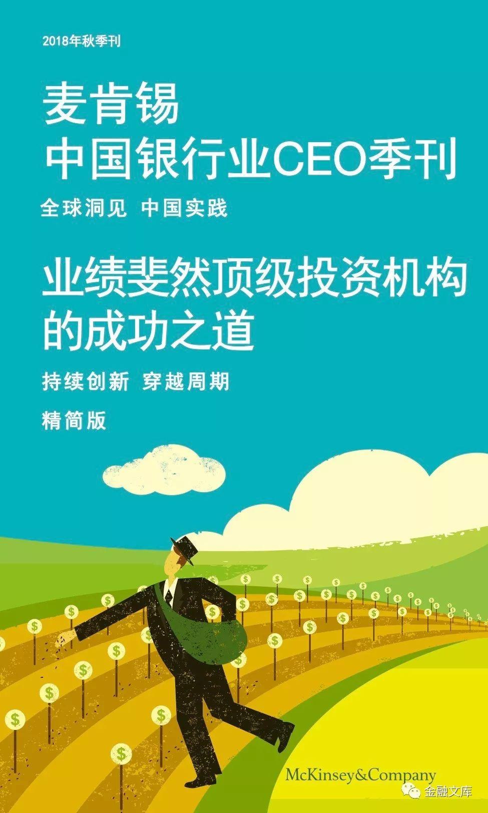 麦肯锡:2018第三季度中国银行业CEO季刊——业绩斐然顶级投资机构的成功之道