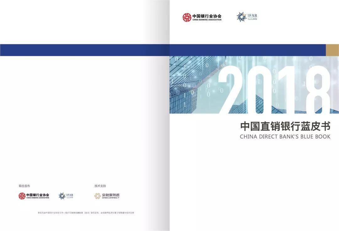 IFAB:2018中国直销银行蓝皮书