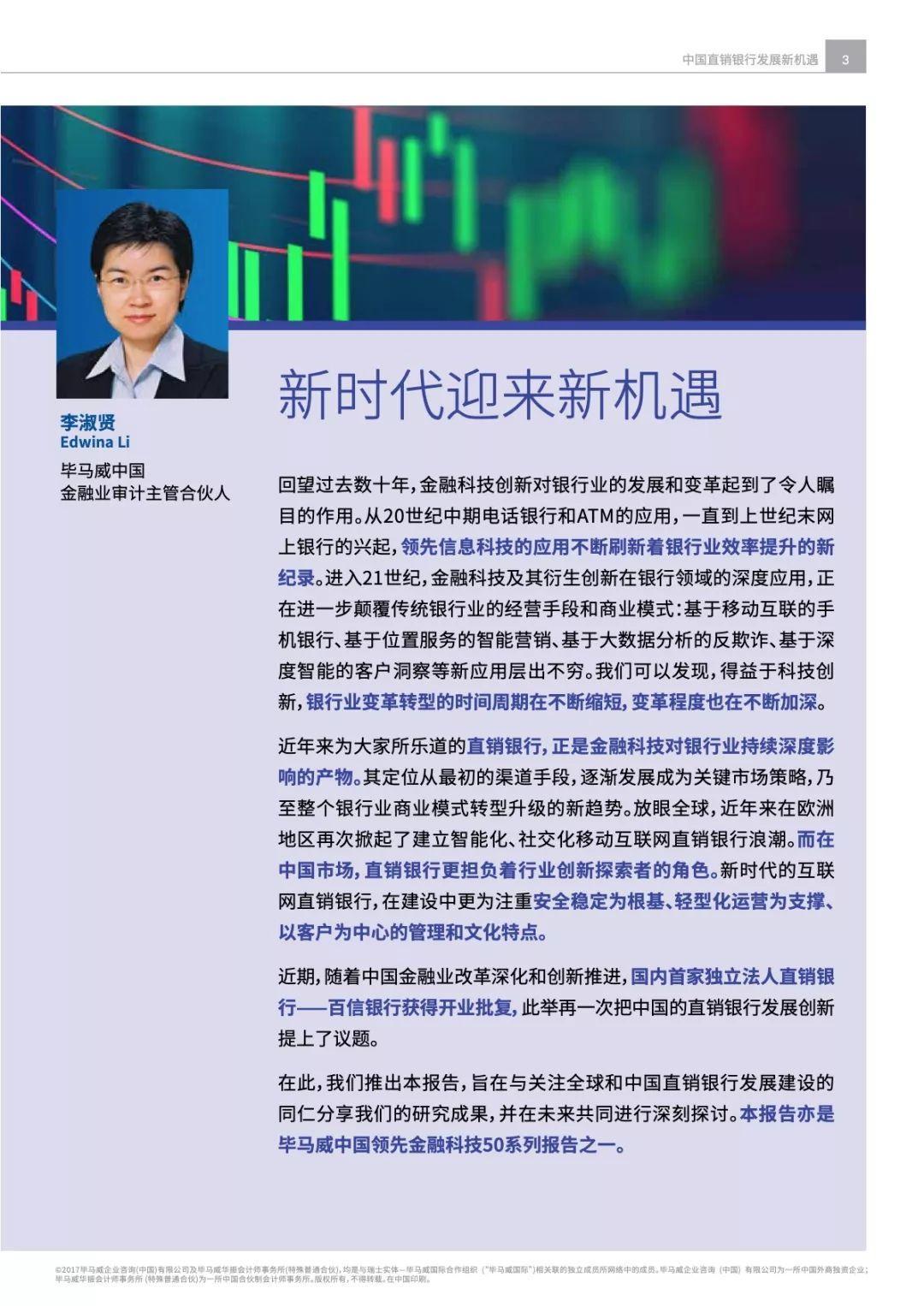 毕马威:中国直销银行研究报告—中国直销银行发展新机遇