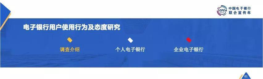 CFCA:2018中国电子银行调查报告(概要版)