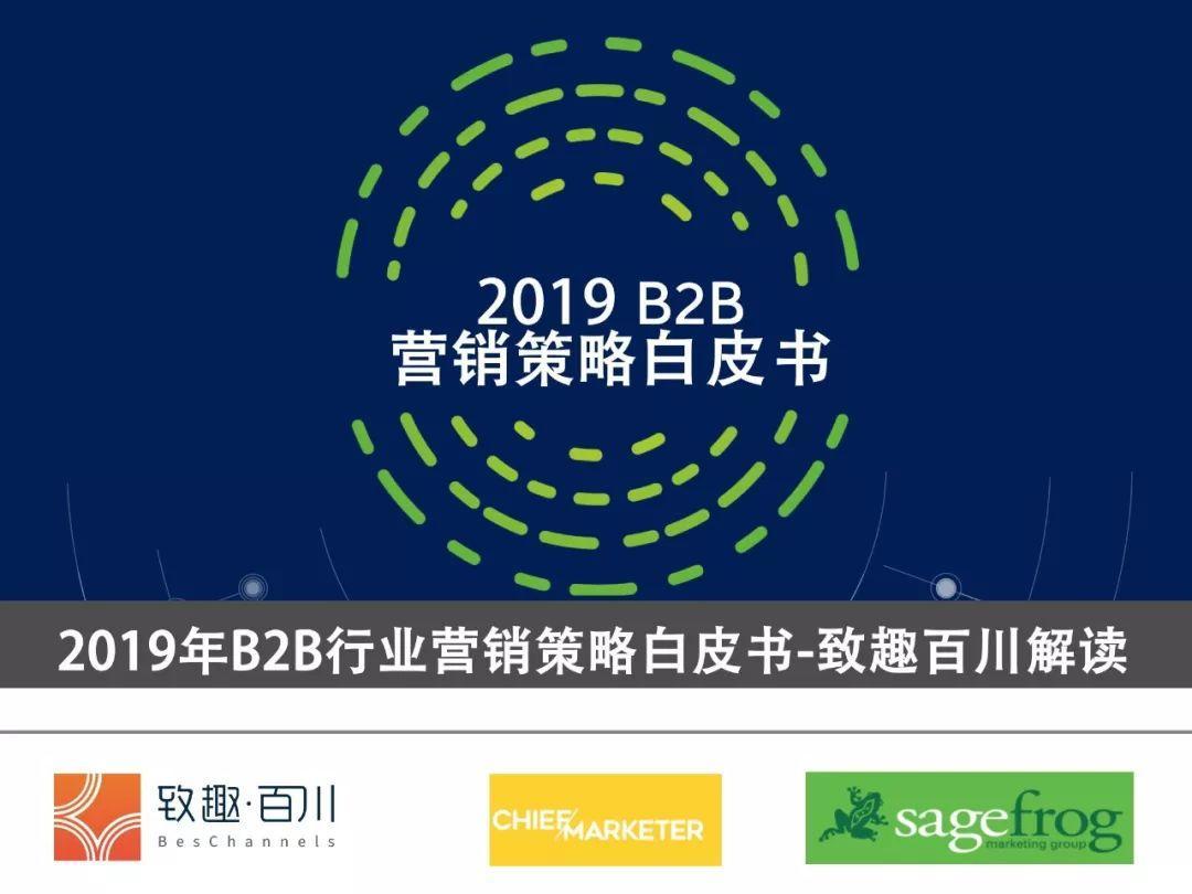 致趣百川:2019B2B营销策略白皮书