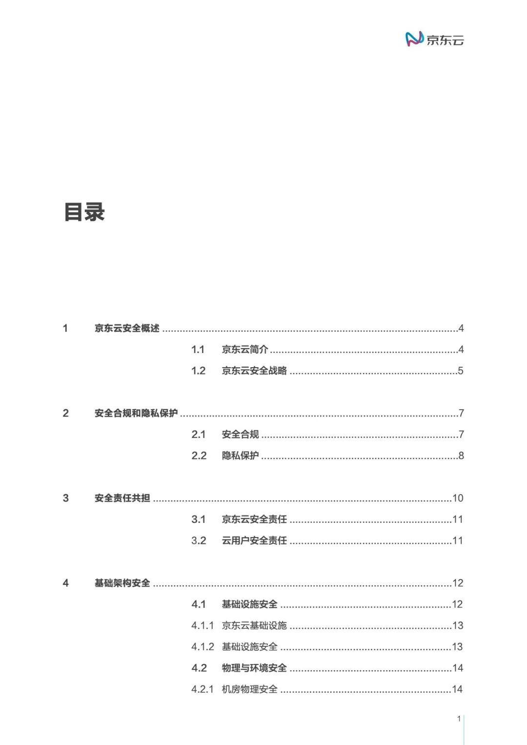 2018京东云安全白皮书