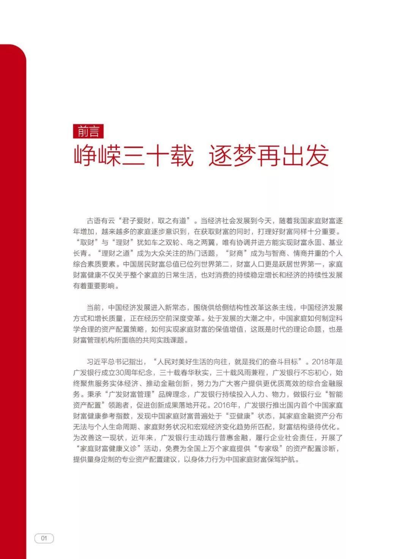 2018中国城市家庭财富健康报告(76页)
