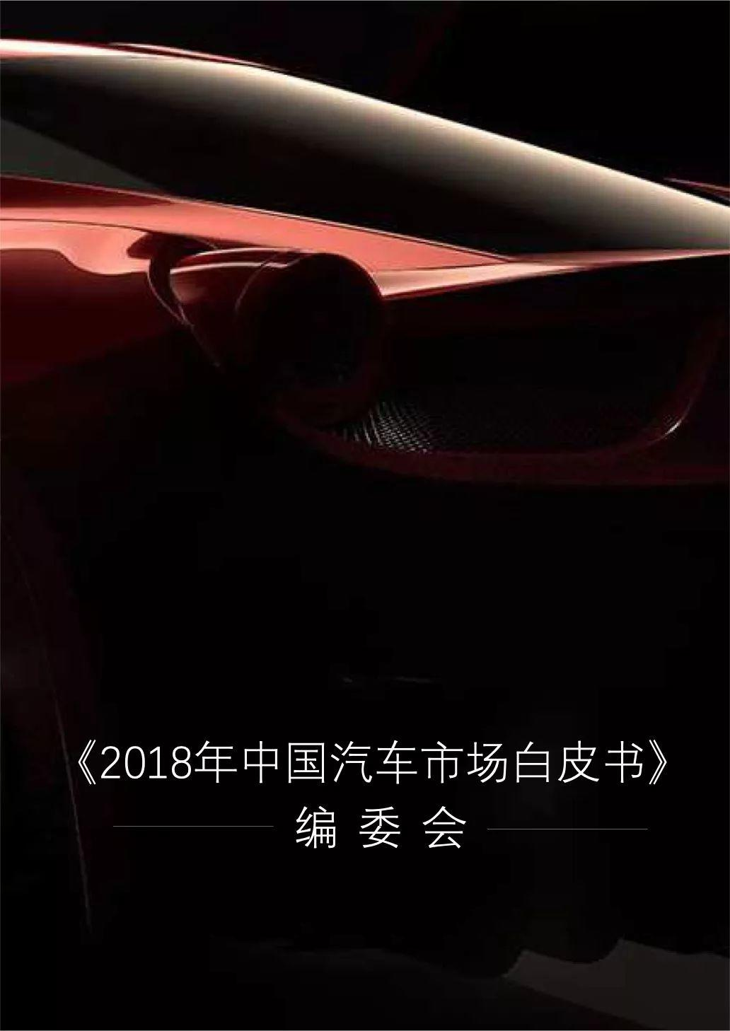 百度:2018年中国汽车市场白皮书(93页)