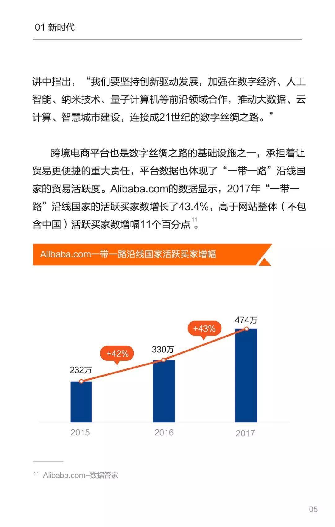 阿里研究院:中小企业跨境贸易报告