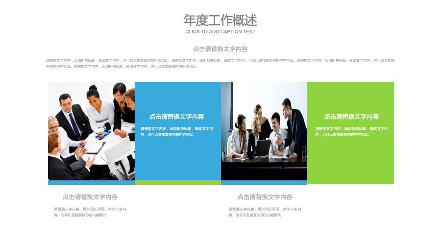 蓝+绿清新风格投资分析+金融理财PPT模板