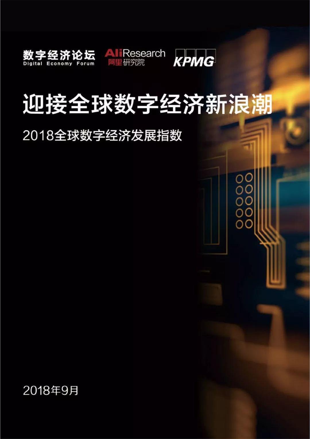 阿里研究院:2018全球数字经济发展指数