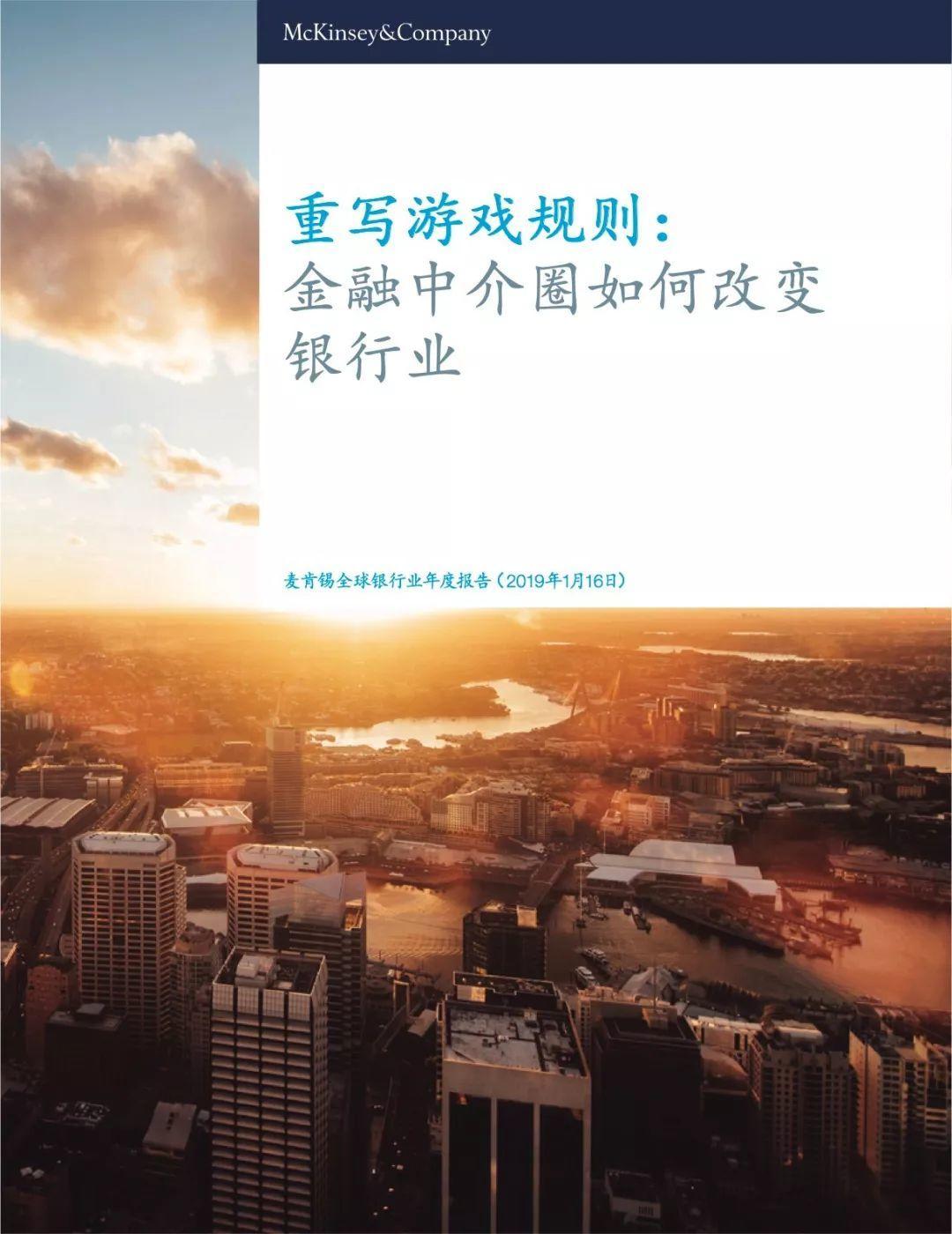 麦肯锡:2018全球银行业报告——重写游戏规则,金融中介圈如何改变银行业