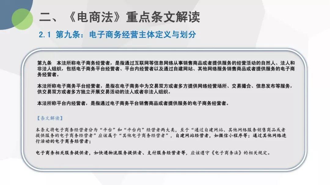 电子商务研究中心:首部《电子商务法》解读报告