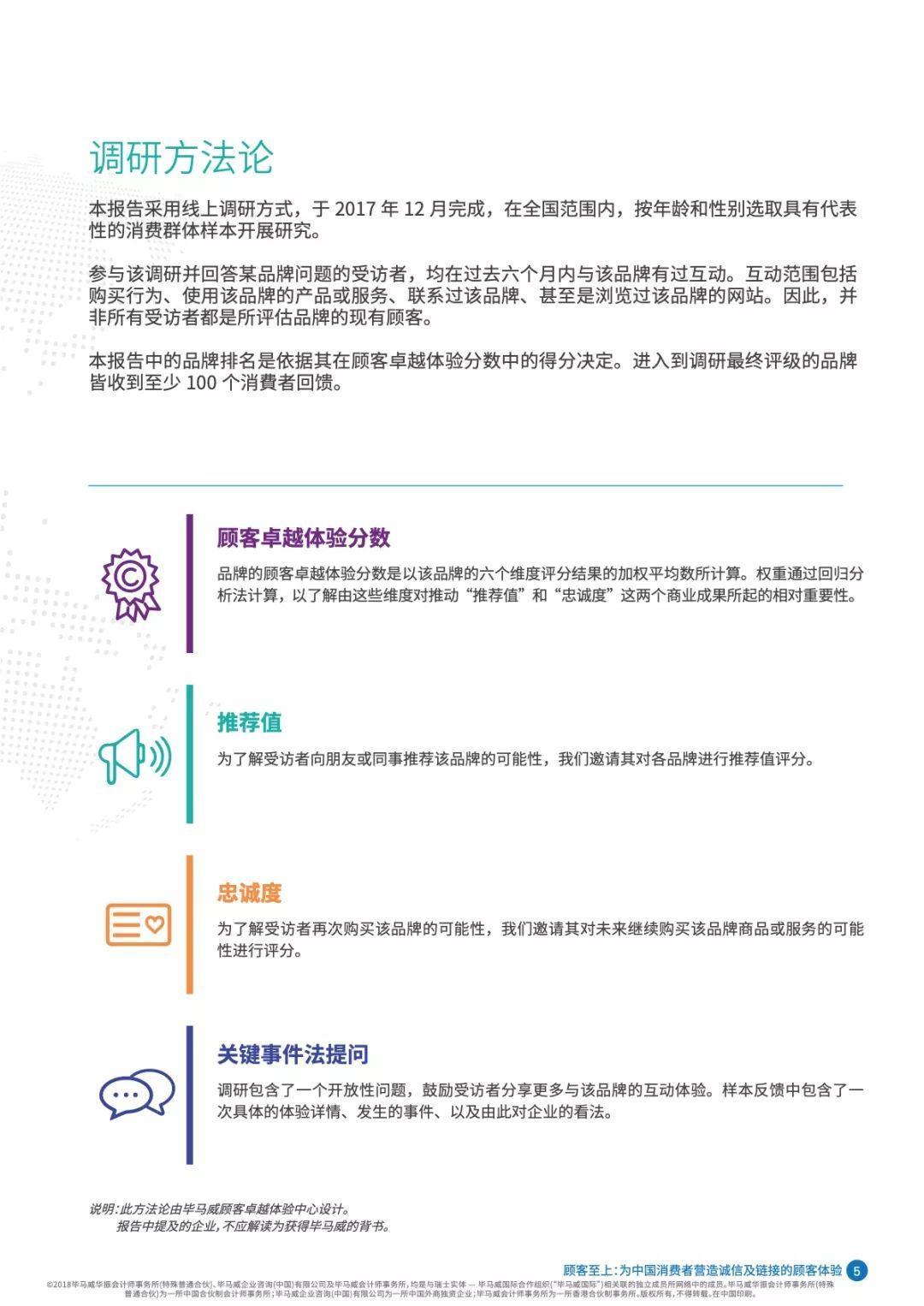 毕马威:2018中国顾客卓越体验报告(50页)