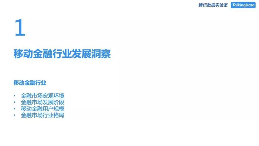TalkingData:移动金融行业人群洞察白皮书