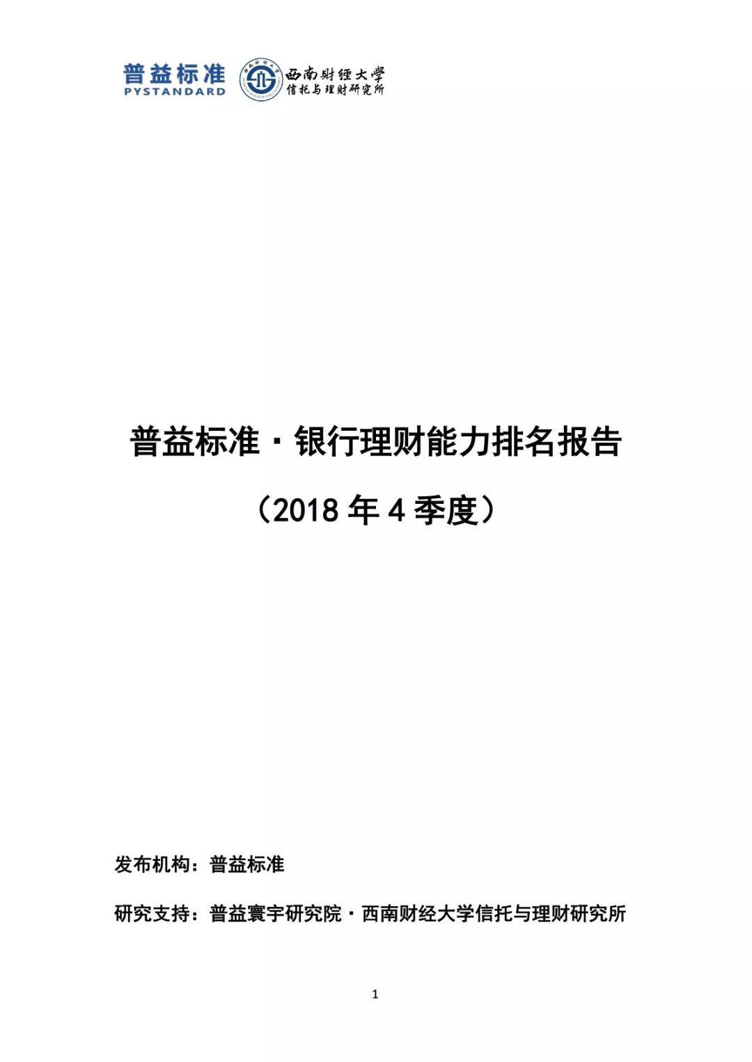 普益标准:2018年第4季度银行理财能力排名报告(100页)