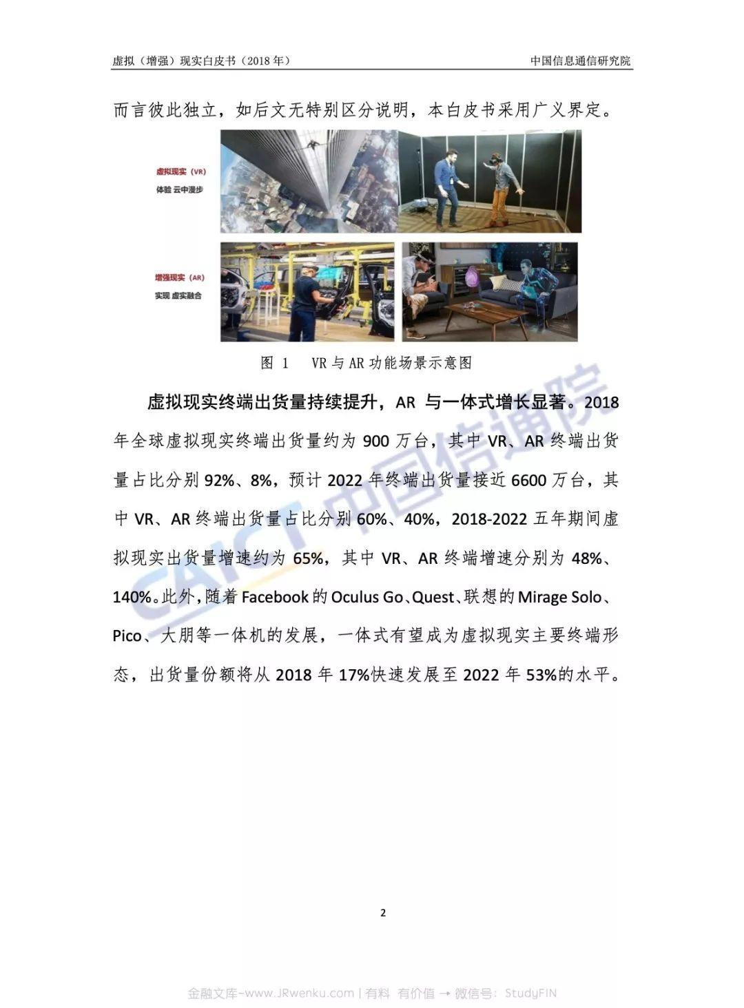 中国信通院&华为:2018VR/AR白皮书(78页)