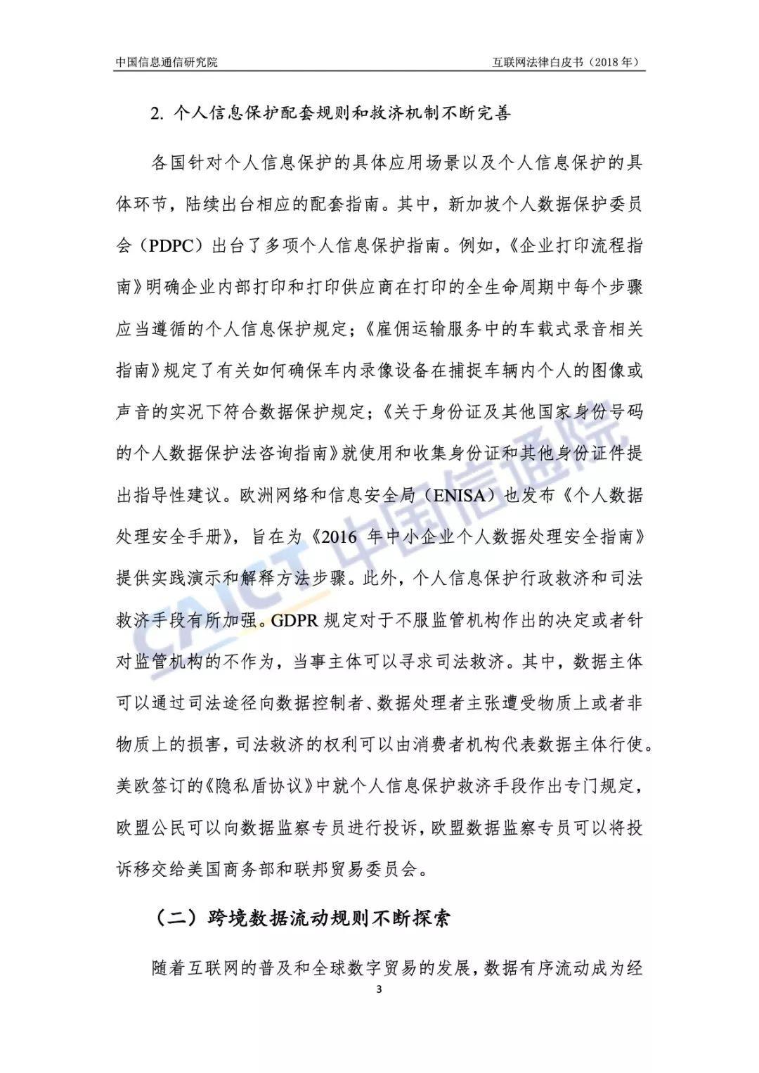 中国信通院:2018年互联网法律白皮书