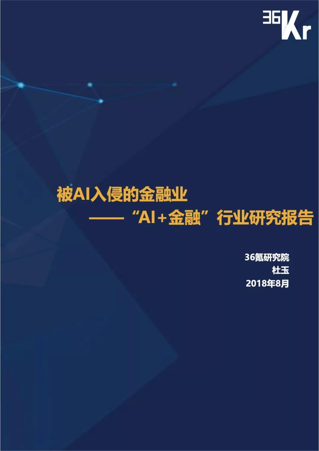 36Kr:AI+金融行业报告