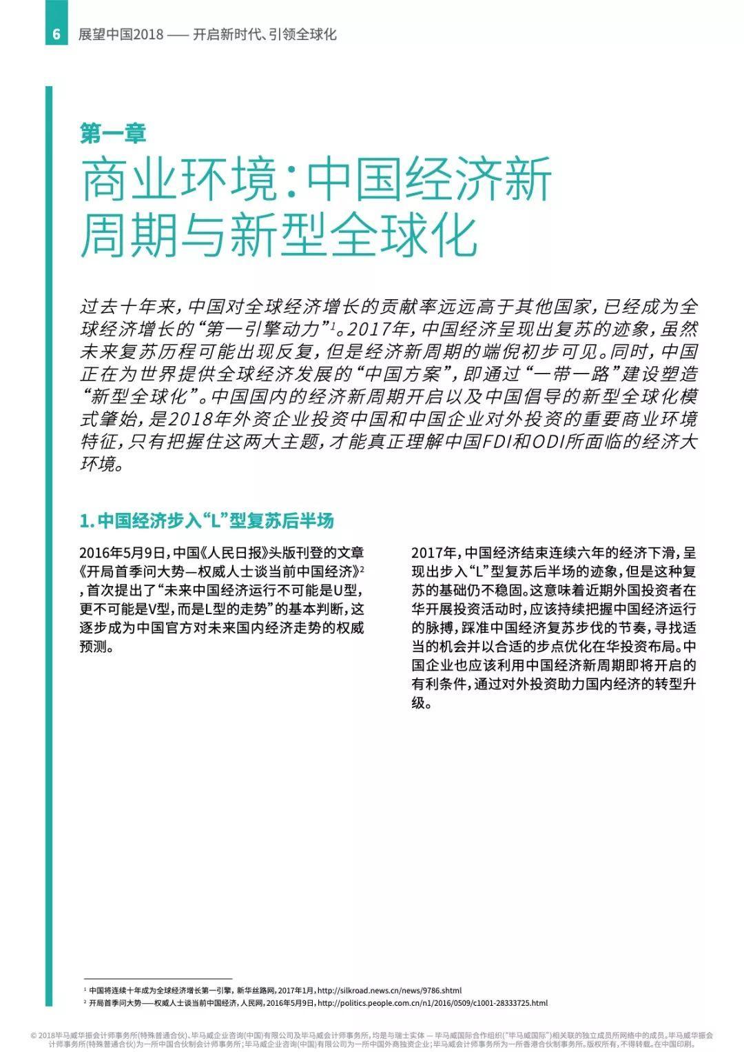 毕马威:展望中国2018(96页)