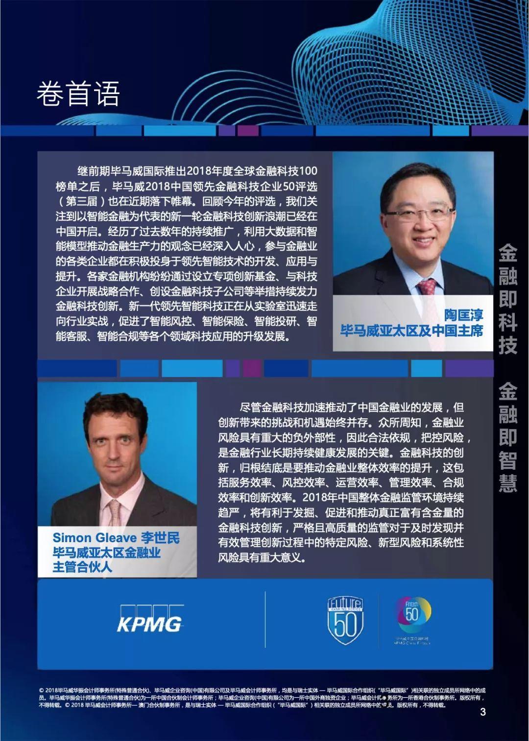 毕马威:2018中国领先金融科技企业50
