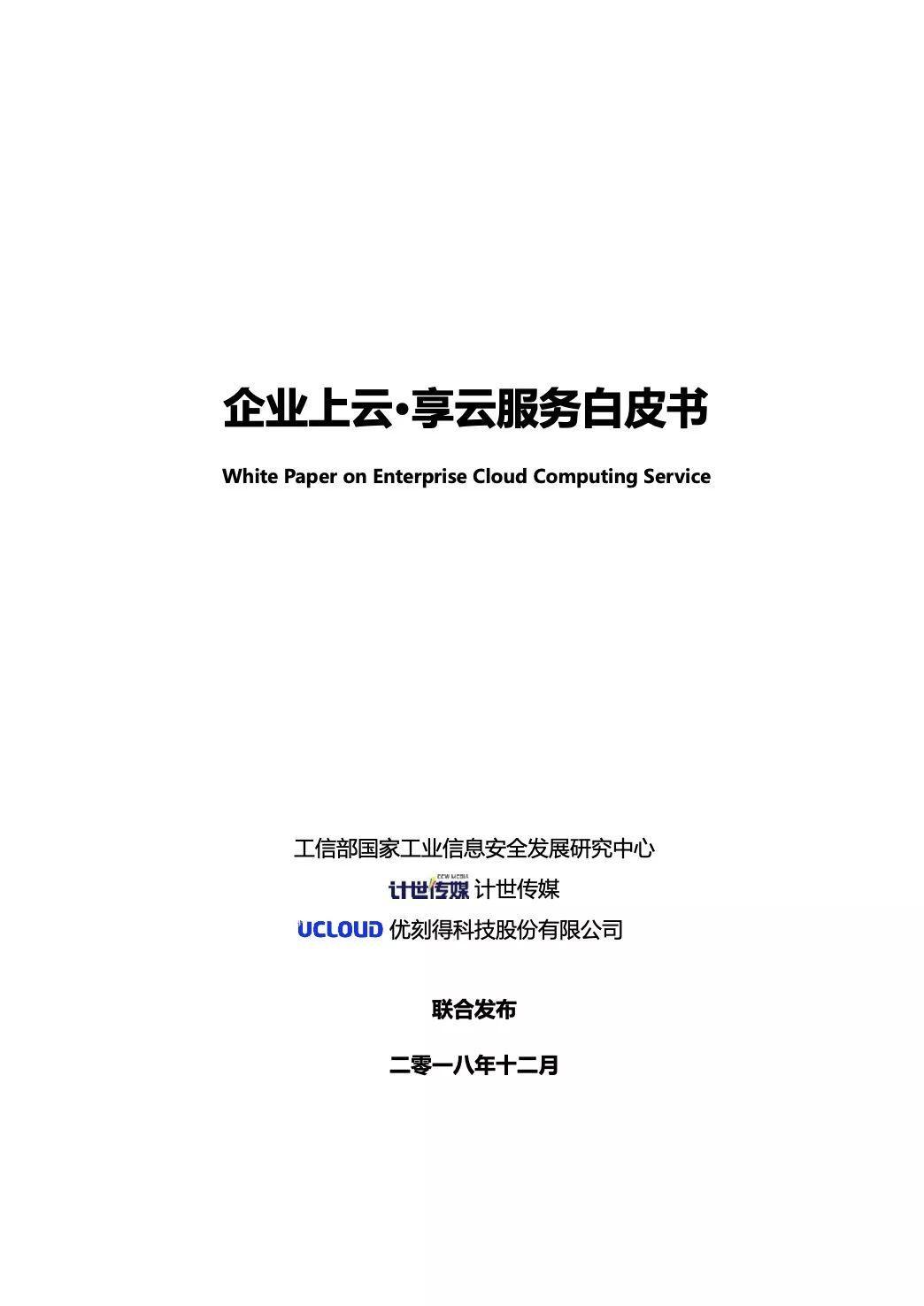 企业上云·享云服务白皮书:解码产业互联网升级