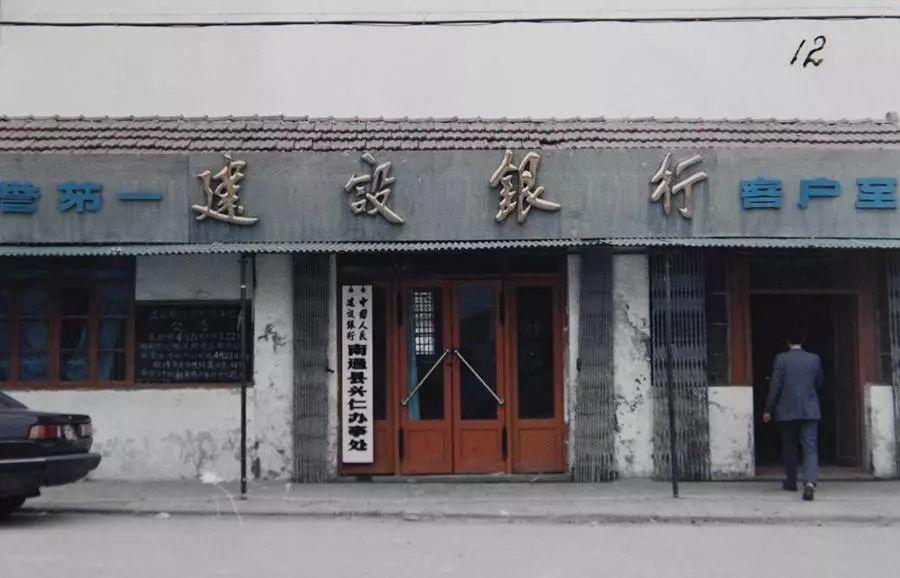 中国建设银行简史
