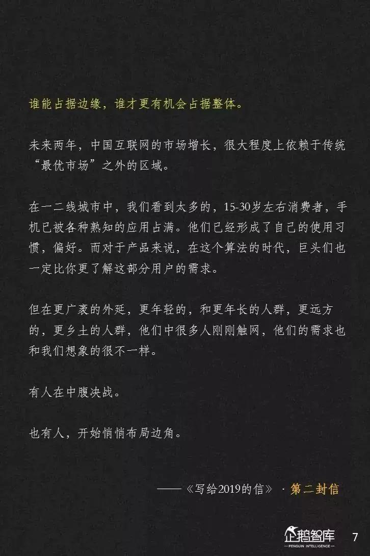 """企鹅智酷:2019-2020中国互联网趋势报告——寻找中国互联网的""""未饱和"""""""