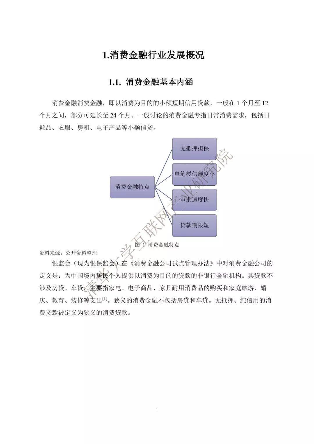 清华大学:2018消费金融产业发展白皮书